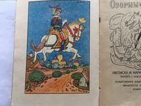Рисунки Йозефа Лады из книги Озорные сказки