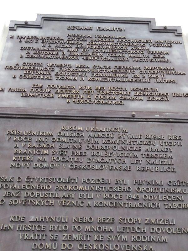 мемориальная доска на храме Успения Богородицы, Ольшанское кладбище в Праге, Фото: Игорь Будыкин