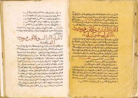 Un manuscrit arabe