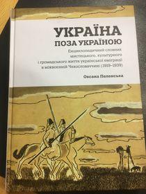 Энциклопедический словарь «Украина вне Украины», Прага, 2020 г., фото: Катерина Айзпурвит