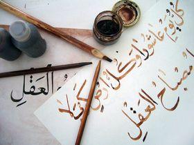 Arabisch - arabština (Foto: Aieman Khimji, Wikimedia Creative Commons 2.0)