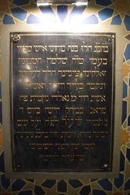 Иерусалимская синагога, фото: Екатерина Сташевская