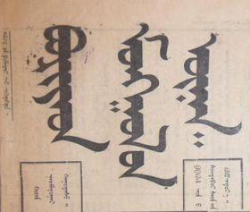 Mongolische Schriftzeichen (Foto: Wikimedia Commons, Public Domain)