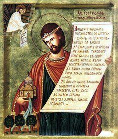 Ratislav I