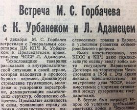 """Газета """"Правда"""" за 1989 г., фото: Катерина Айзпурвит"""
