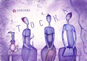 Три сестры, 2009 (Автор: Евгений Иванов)