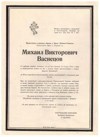 Фото: архив Евгения Деменка