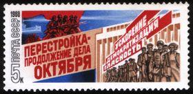 Марка СССР, Агитация за перестройку, 1988, фото: Общественное достояние