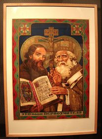 St Cyril and Methodius, photo: archive of Radio Prague