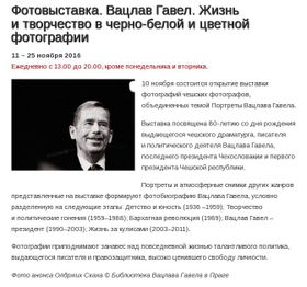 Una exposición dedicada a Havel se ha abierto en el Centro Andrei Sájarov en Moscú
