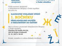 Фото: Официальный сайт литературного конкурса