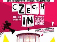 Плакат Фестиваля нового чешского кино, Фото: открытый источник