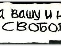 'Pour votre et notre liberté', Un des slogans, qui sont apparus pendant la manifestation sur la Place rouge, photo: http://www.alrapp.narod.ru