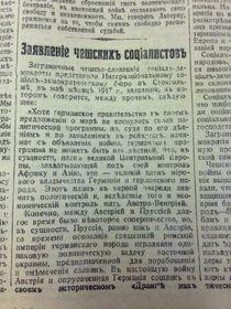 «Заявление чешских социалистов», газета «Единство»