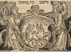 Printer's device of Gershom ben Solomon ha-Kohen from 1514. Reused in Hamisha Humshe Torah […], Prague, 1530. JMP, sg. 2.361, fol. [1b], photo: The Jewish Museum of Prague