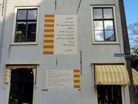 Poème mural d'Adonis à Leyde, aux Pays-Bas, photo : Bic, CC BY-SA 3.0