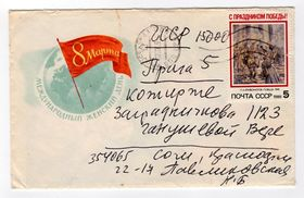 Письмо из СССР, Фото: Чешское Агентство рекордов и курьезов «Добрый день»