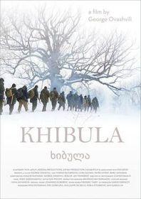 Плакат к фильму «Хибула»