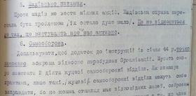 Сообщение о евреях на Украине, фото: Wikimedia Commons, открытый источник