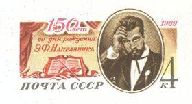 Оригинальная почтовая марка СССР 150 лет со дня рождения дирижeра Эдуарда Направника. 1989 г.