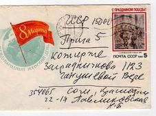Dopis ze Soči, foto: Archiv agentury Dobrý den