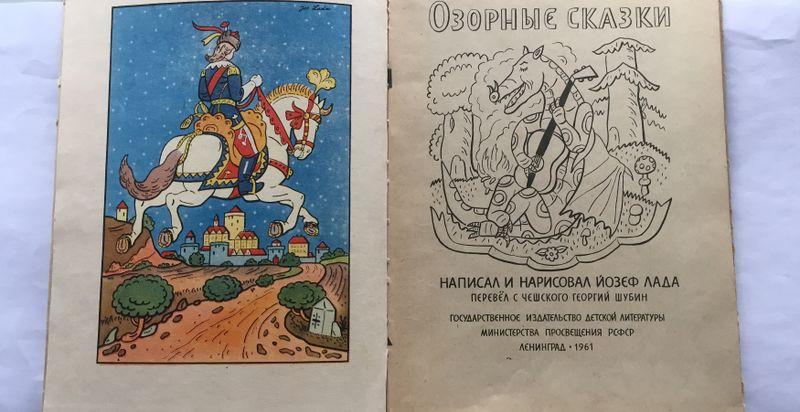 """Рисунки Йозефа Лады из книги """"Озорные сказки"""""""