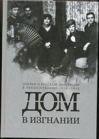 Книга Дом в изгнании, Фото: ЧРо