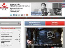 Снимок сайта Комитета по предотвращению пыток, Фото: Радио Прага