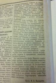 Статья Т.Г. Масарика «Немецко-австрийский царизм вместо русского царизма»