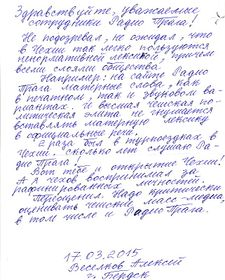 Письмо от Веселкова Алексея