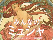 'Timeless Mucha : Mucha to Mangas', photo: Mucha Fondation