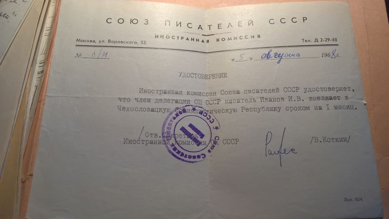 Фото: Архив Татьяны и Александра Иванова