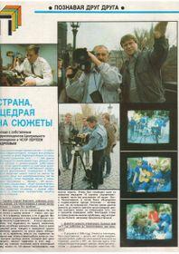 """Журнал """"Социалистическая Чехословакия"""", № 2 за 1989 год, фото: архив С.И.Андреева"""