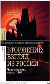 Вторжение: Взгляд из России, Фото: Издательство НЛО