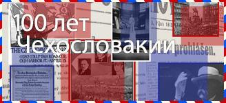 100 лет Чехословакии