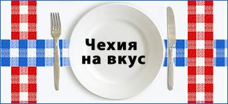 Чехия на вкус