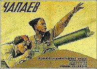 «Чапаев», фильм 1934 года