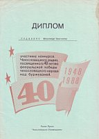 Photo: archive of Vladimir Gudzenko