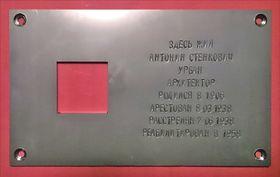 «Последний адрес» архитектора Антонина Урбана, фото: Последний адрес