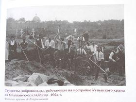 Строительство православной церкви на Ольшанском кладбище в Праге, Фото:  архив Анастасии Копршивовой