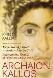 Фестиваль Archaion Kallos