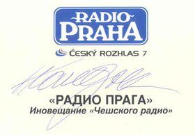 Автограф Карела Готта для всех слушателей Радио Прага