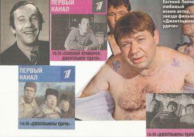 Коллаж из вырезок Вадима Никитина, фото: Чешское радио - Радио Прага