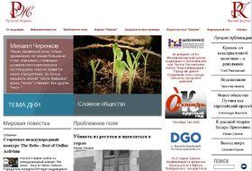 «Русский журнал» - старейший интернет-журнал в России
