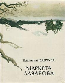 Истохник: Издательство Художественная литература, Москва