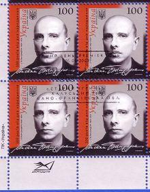 Почтовая марка с портретом Степана Бандеры, выпущенная в 2009 году, к столетию со дня его рождения (Фото: Wikimedia Commons, Free Domain)